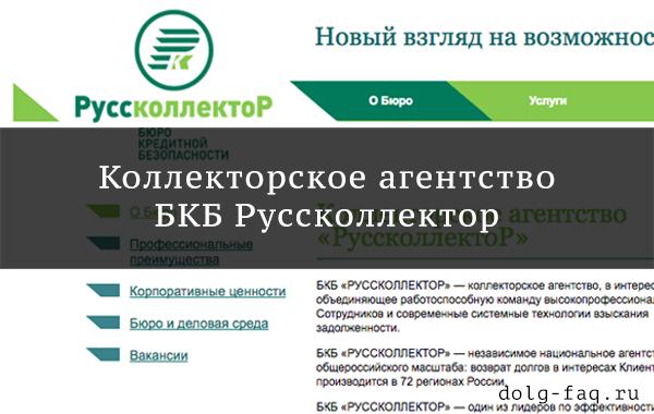 бюро кредитной безопасности руссколлектор