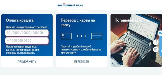 Оплатить кредит по номеру договора в Восточном Банке