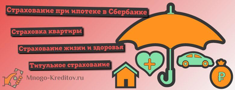 Страхование жизни и квартиры при ипотеке в Сбербанке