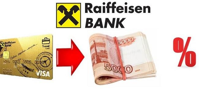 Райффайзен банк кредитная карта снятие наличных