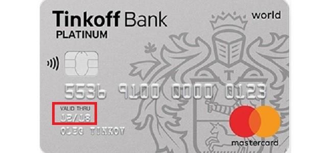Срок действия кредитной карты Тинькофф