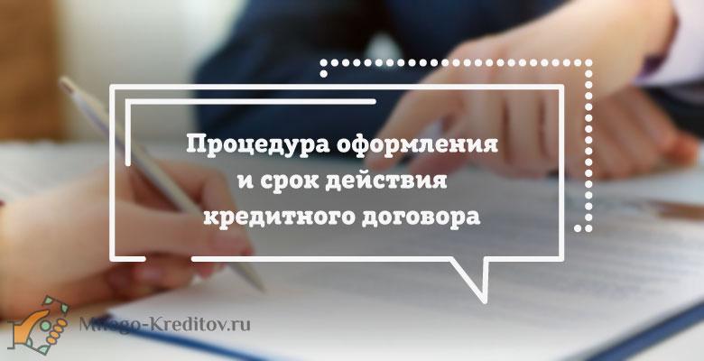 Кредитный договор - условия, особенности и порядок оформления