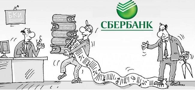 Бюро кредитных историй Сбербанка России