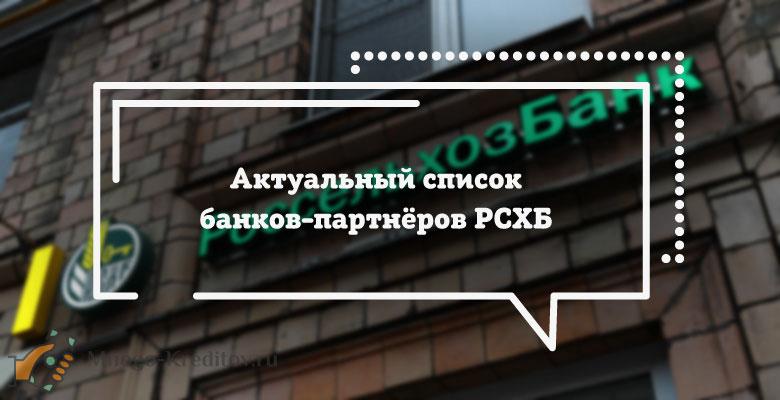 Банки-партнёры Россельхозбанка для снятия наличных без комиссии