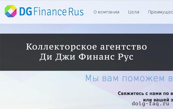 Коллекторское агентство ДиДжи Финанс Рус - что это, отзывы пострадавших должников и сотрудников DG FINANCE RUS в Крыму и Питере, как бороться, адрес официального сайта и телефон горячей линии, лицензия
