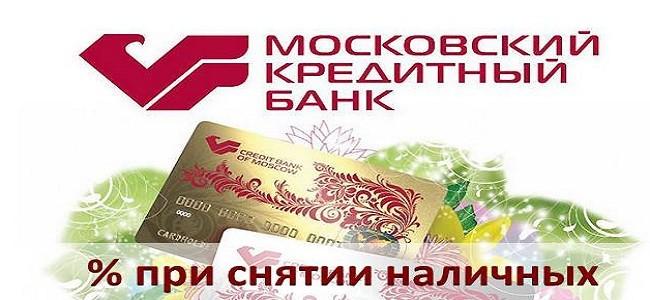 Процент за снятие наличных с кредитной карты МКБ