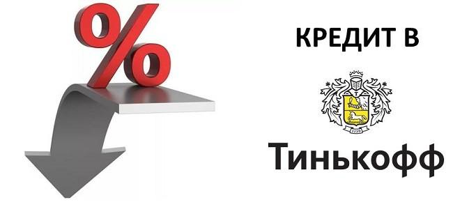 Как снизить процент по кредиту в Тинькофф Банке