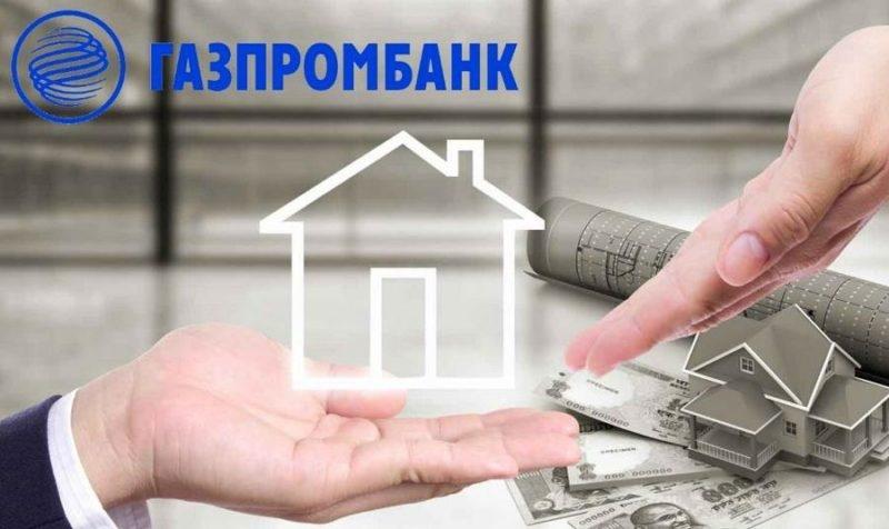 Ипотечный кредит газпромбанк условия