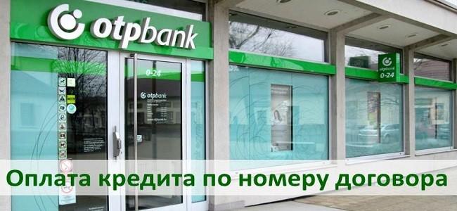 ОТП Банк - оплата кредита онлайн по номеру договора