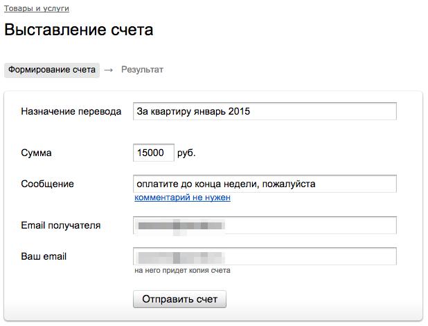 Яндекс.Деньги позволяют выставлять счета