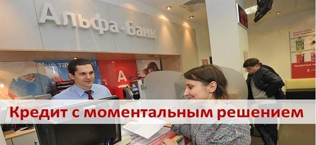 Заявка на кредит в Альфа Банке онлайн - ответ сразу - моментальное решение