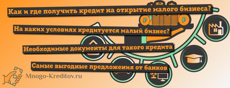 втб кредит малому бизнесу условия полное название сбербанка в москве
