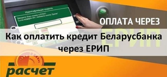 Оплата кредита в Беларусбанке через ЕРИП