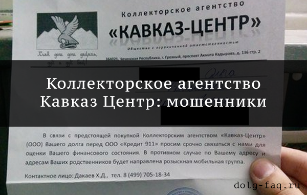 Коллекторское агентство Кавказ Центр - кто это и реально ли они существуют, отзывы пострадавших должников, адрес в г. Грозный