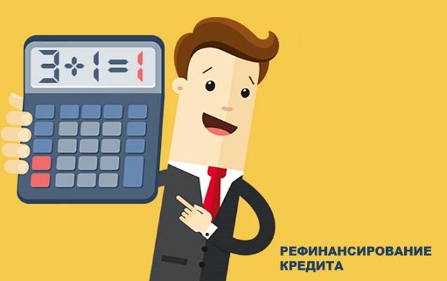 Онлайн заявка на рефинансирование в Сбербанке