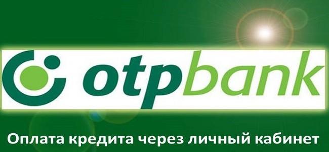 Как оплатить кредит в личном кабинете ОТП Банка