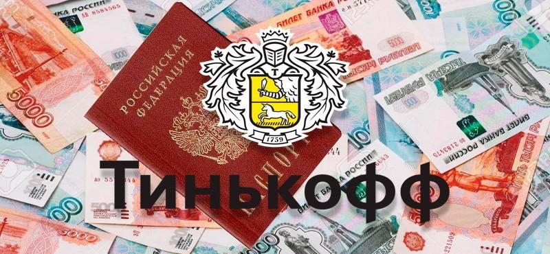 Тинькофф Банк: взять кредит по паспорту - онлайн заявка