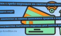 ТОП-5 кредитных карт с льготным периодом на снятие наличных