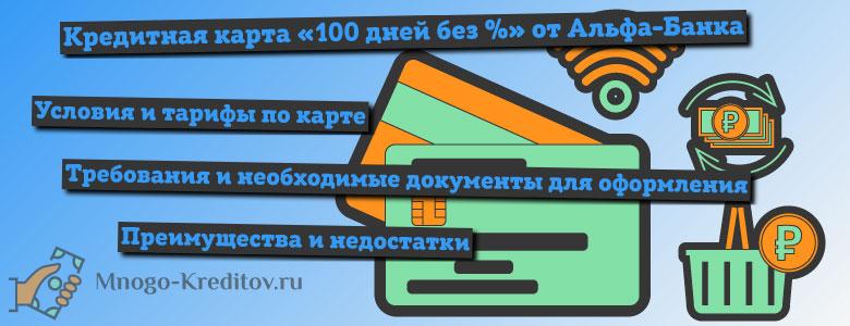 Кредитная карта 100 дней без процентов от Альфа-Банка - условия и отзывы