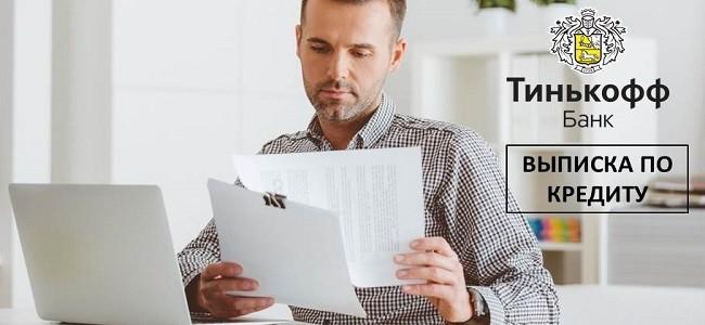 Как заказать выписку по кредиту в Тинькофф Банке