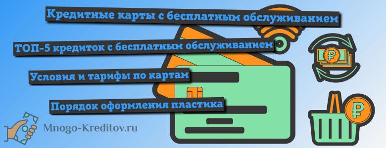 ТОП-5 лучших кредитных карт с бесплатным годовым обслуживанием в 2019 году