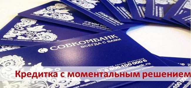 Оформить онлайн заявка на кредит в газпромбанке