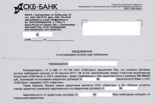 Запрет на взыскание долга коллекторами - что это, досудебная претензия, образец документа
