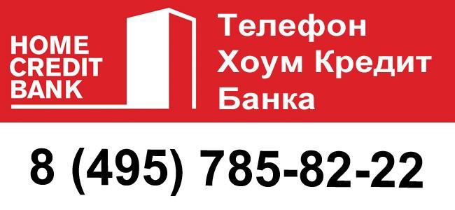 Заказать обратный звонок в Хоум Кредит Банке