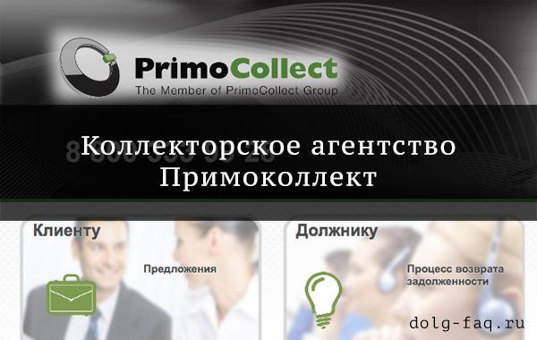 Коллекторское агентство Примоколлект - что это, отзывы пострадавших должников и сотрудников, как бороться, адрес официального сайта и телефон горячей линии, лицензия