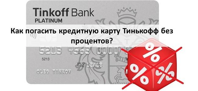 Кармане погасить займ с банковской карты
