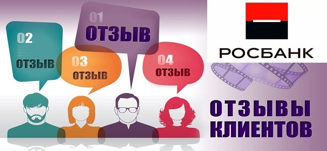 Отзывы клиентов по кредитам в Росбанке