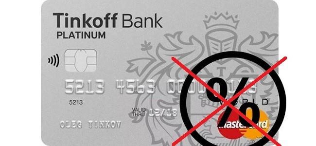 Как пользоваться кредитной картой Тинькофф без процентов