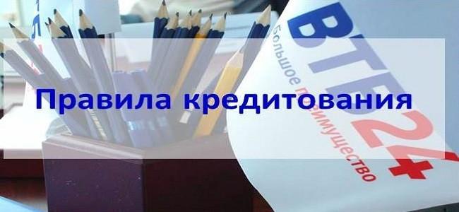 ВТБ 24 - правила кредитования