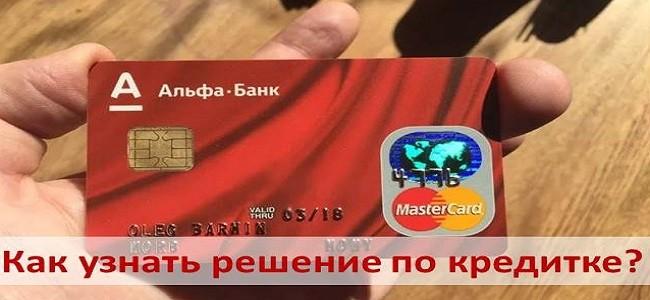 Как проверить статус заявки на кредитную карту Альфа Банка