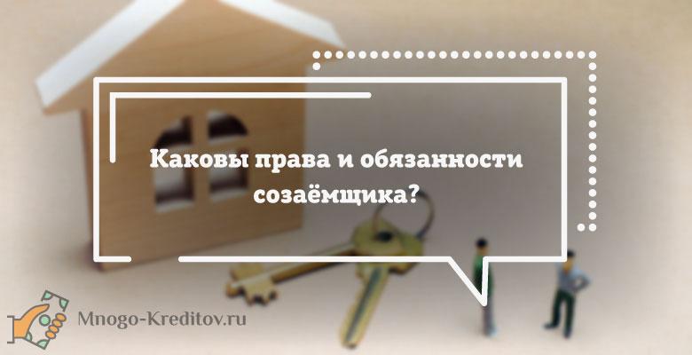 Права созаёмщика по ипотеке на квартиру в 2019 году
