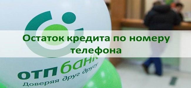 отп банк отдел по работе с задолженностью телефон