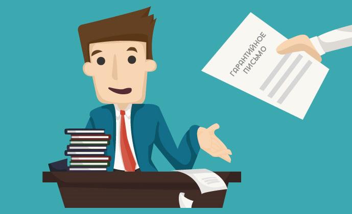 Гарантийное письмо об оплате задолженности и правила его составления