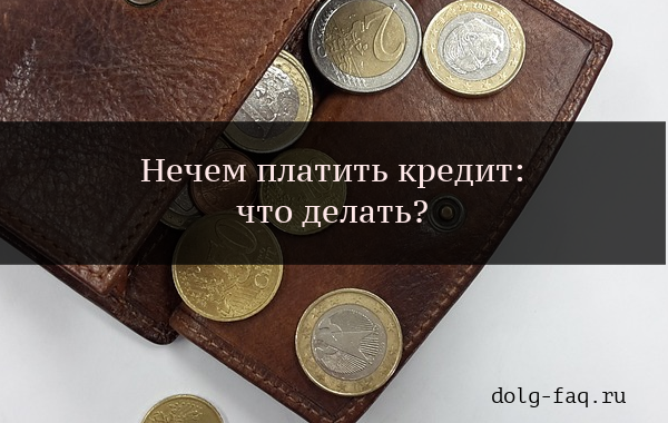Нечем платить кредит: что делать?