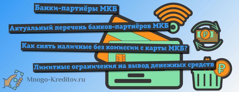 Банки-партнёры МКБ для снятия наличных без комиссии - список банкоматов