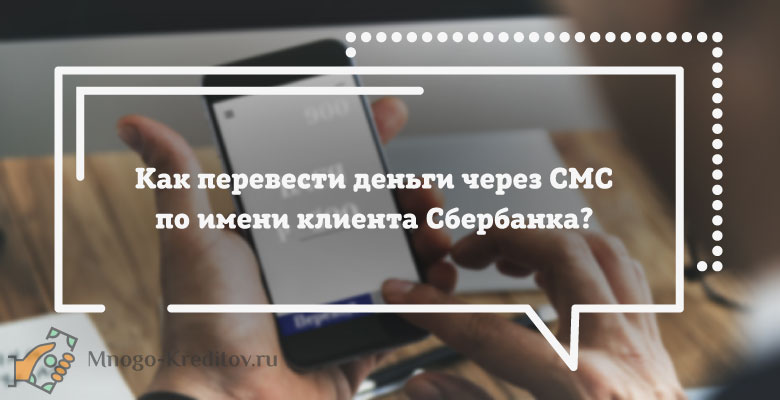 Перевод денежных средств на карту Сбербанка при помощи СМС сообщения