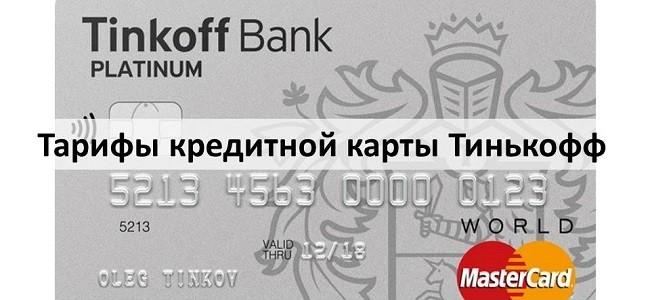 Тарифы кредитной карты Тинькофф