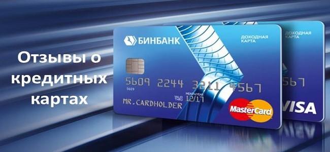 Отзывы о кредитных картах Бинбанка