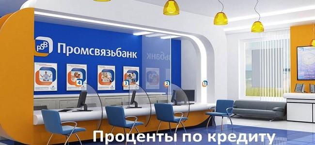 Процентная ставка по потребительскому кредиту в Промсвязьбанке