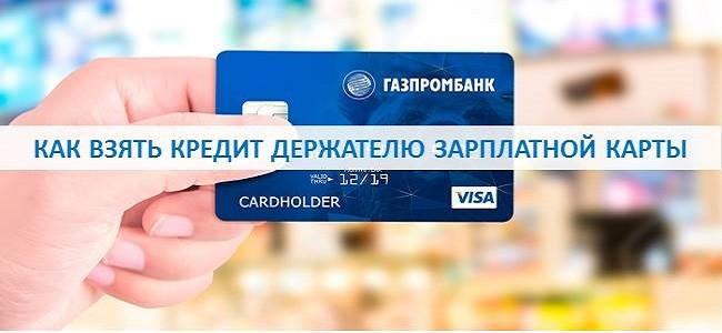 Онлайн заявка на кредит в Газпромбанке для держателей зарплатных карт