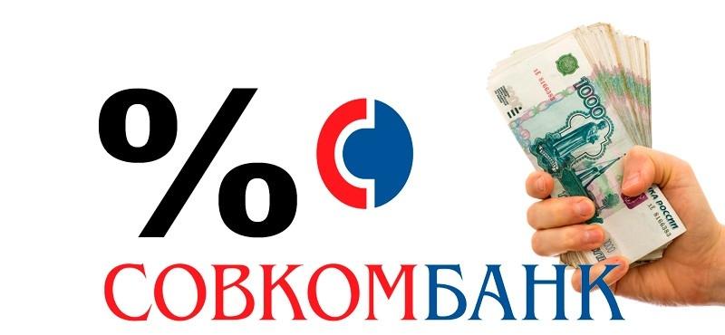 процентная ставка совкомбанк официальный сайт