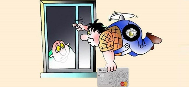 Как закрыть кредитную карту Тинькофф, если отделения банка нет в городе?