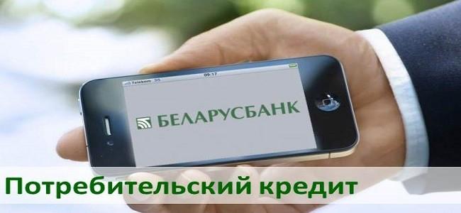 получить кредит без справок и поручителей онлайн в беларуси