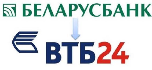 Как оплатить кредит банка ВТБ 24 через интернет банкинг Беларусбанка