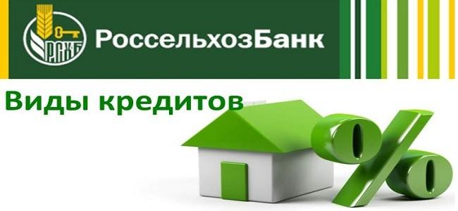 Виды кредитов в Россельхозбанке для физических лиц и предпринимателей