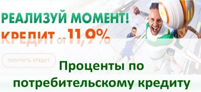 Процентные ставки по кредиту в СКБ-Банке физическим лицам
